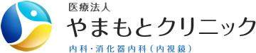 やまもとクリニック【倉敷市児島の内科・消化器内科(内視鏡)】